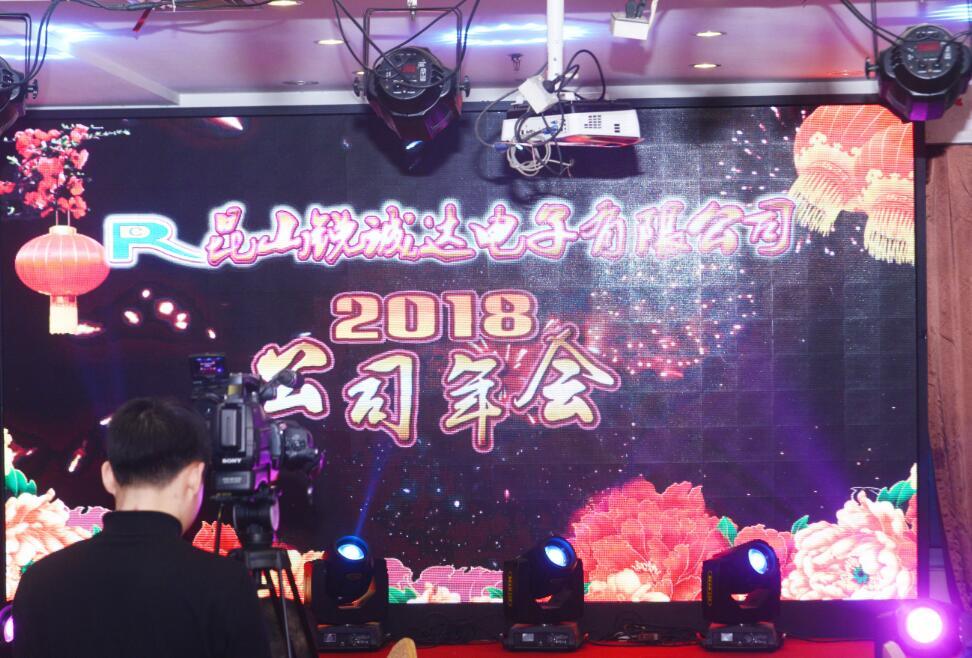 2018公司年會