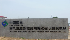國電濟源大嶺風電場