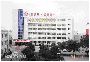 台灣臺北第一人民病院