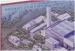 湖南衡阳生活垃圾发电项目