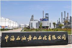 浙江舟山中海油光汇石油项目