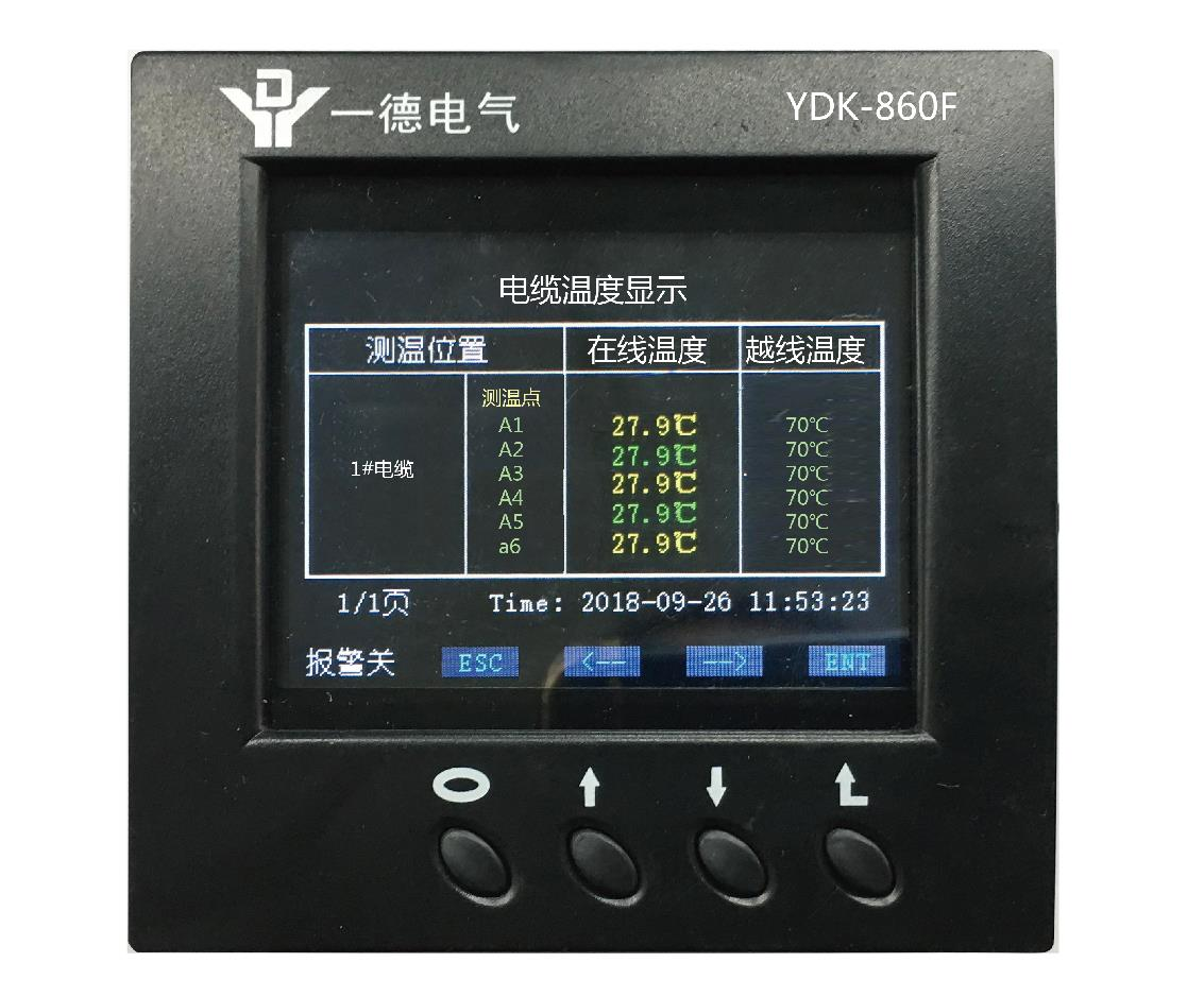 YDK-860F低壓電纜測溫系統