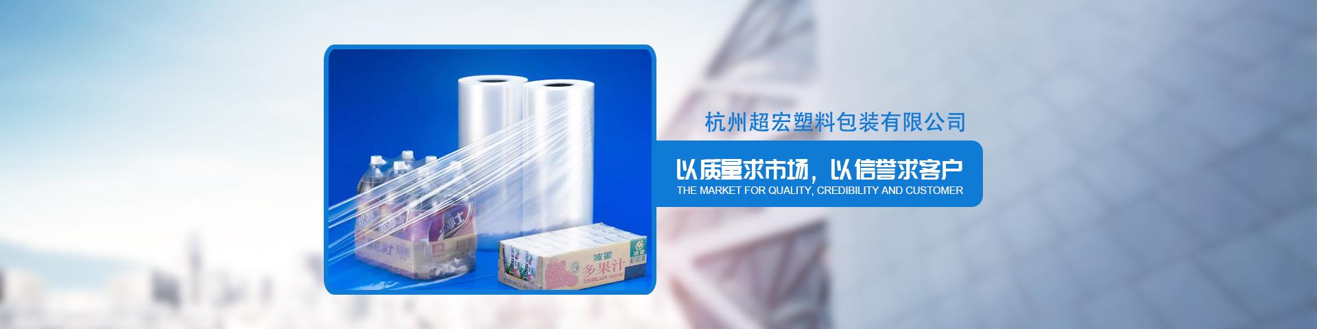 杭州PET收缩膜厂家