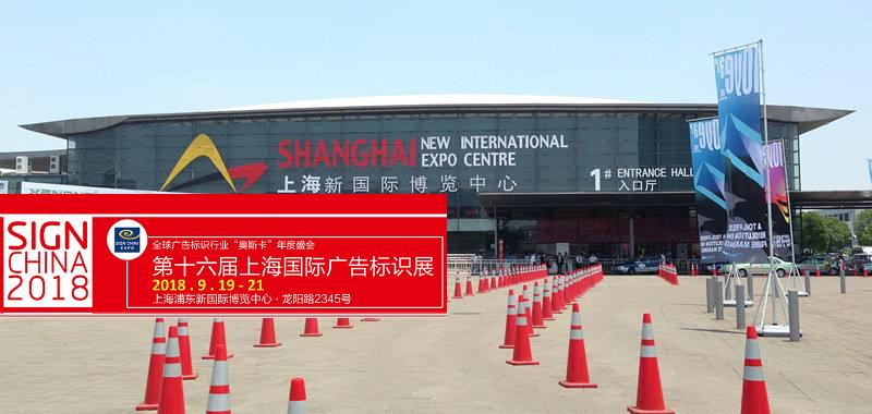 第十六届上海国际广告展