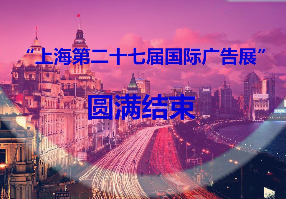 永华弯字机广告展