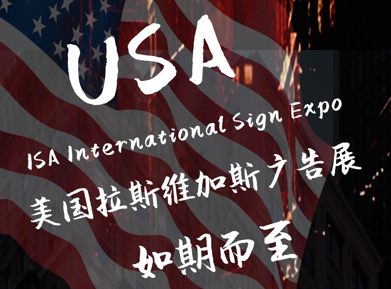 弯字机美国展-永华