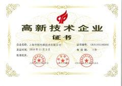 """喜讯!祝贺我公司获得""""国新技术企业""""荣誉证书"""