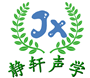 上海静轩声学工程有限公司