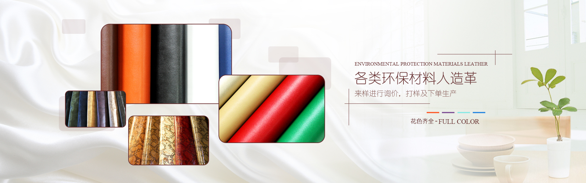 上海人造革批发