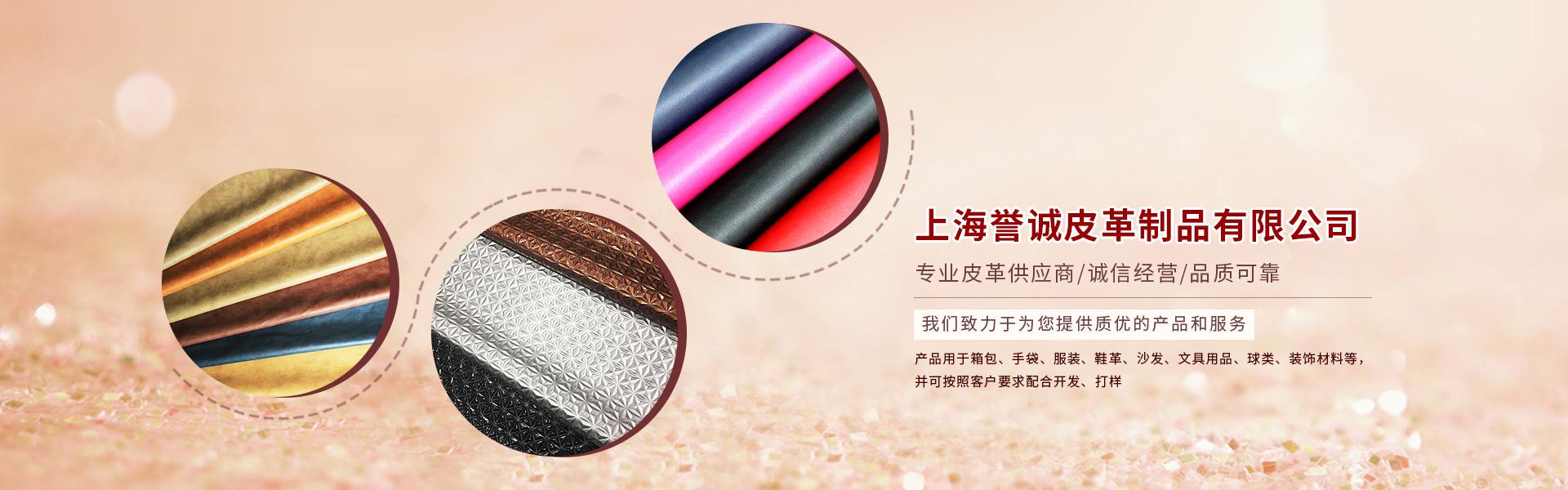 上海包装革厂家