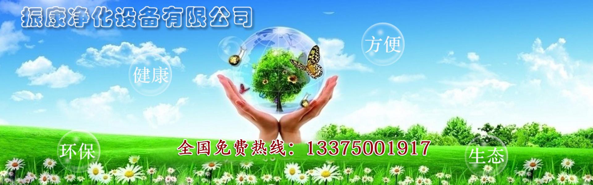 福州振康净化设备有限公司