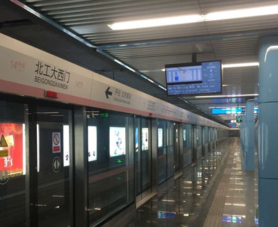 北京地铁应用案例