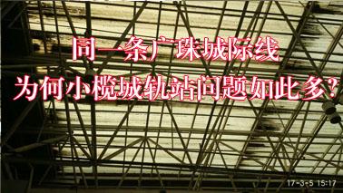 同一条广珠城际线,为何小榄城轨站问题如此多?