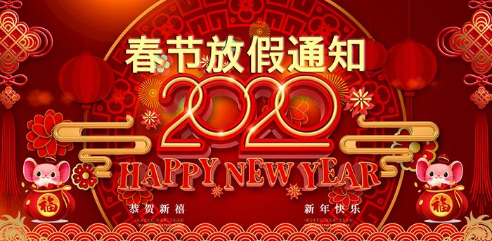 汇丽 丨 2020春节放假通知