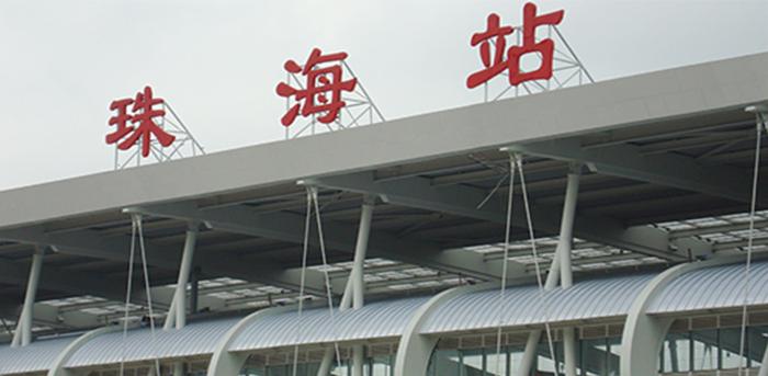 热烈祝贺我司参与建设的广珠城际珠海站正式开通