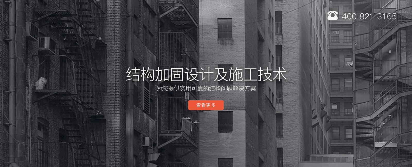 房屋检测|抗震检测|房屋鉴定|厂房检测|上海同瑞