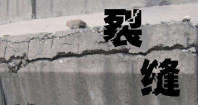 混凝土房屋结构裂缝的检测与修复