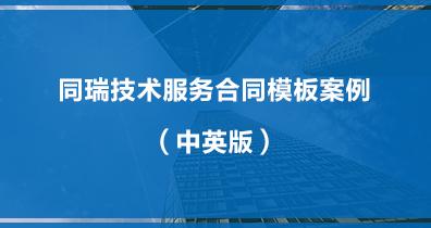 同瑞技术服务合同模板案例(中英版)