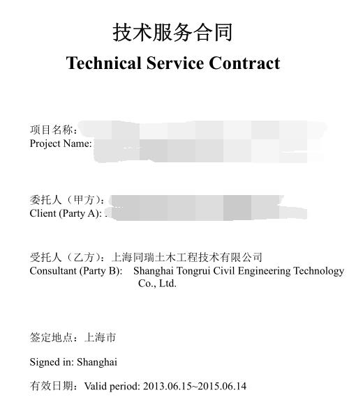 技术服务合同