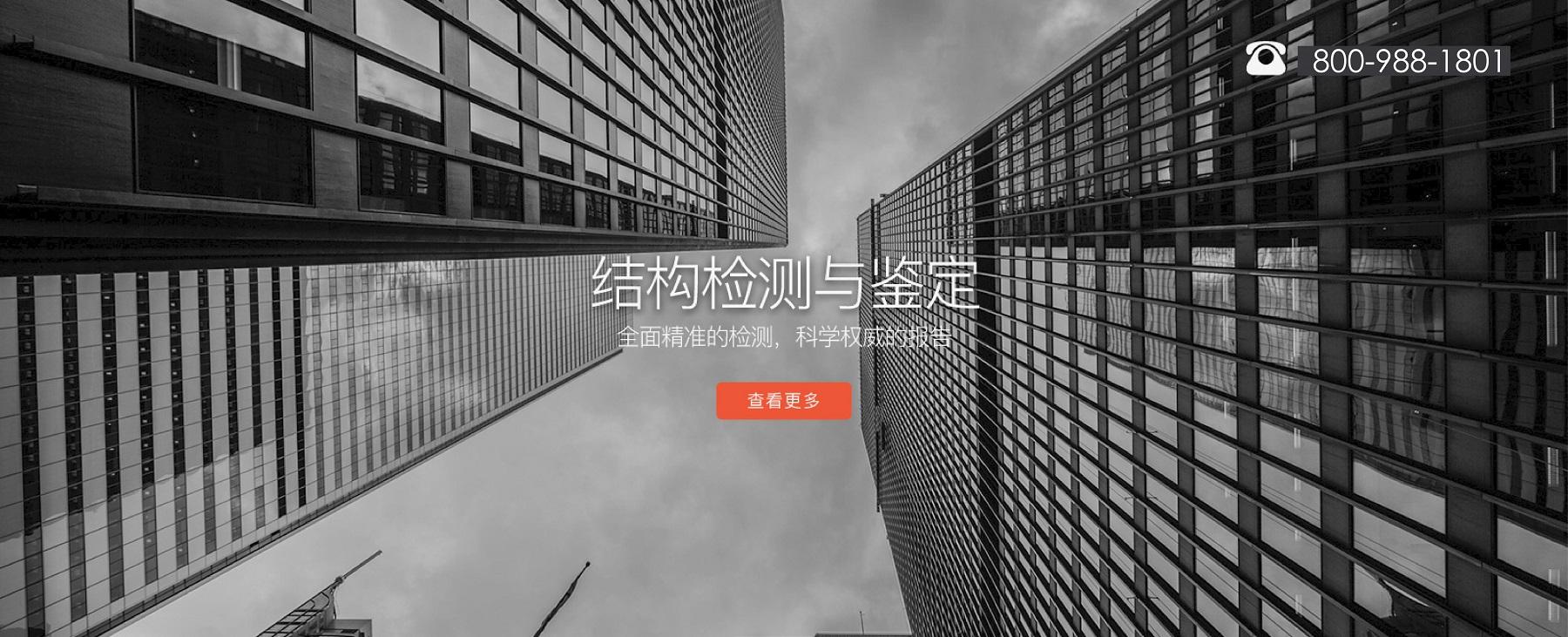 房屋检测|抗震检测|房屋鉴定|厂房检测|上海明升体育m88