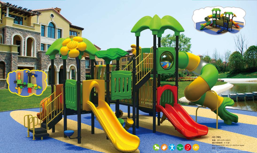儿童滑梯 树叶系列