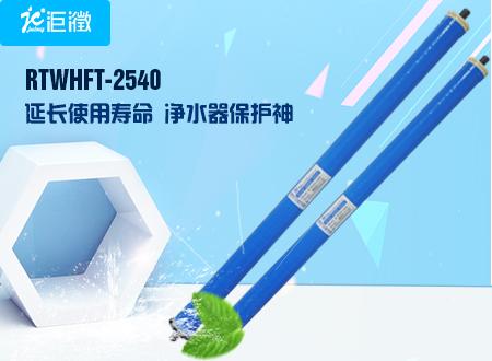 工业膜-RTWHFT-2540