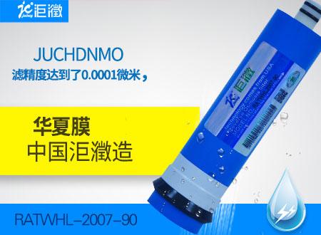 特规膜-RATWHL2007-90