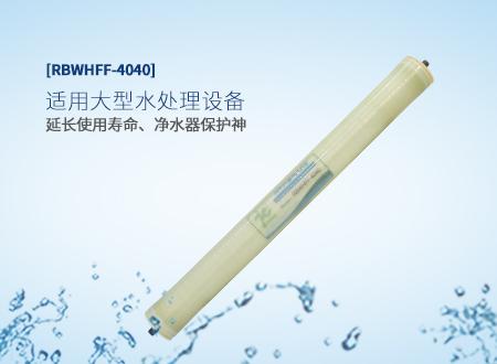 工业膜-RBWHRF-4040
