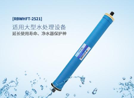 工业膜-RBWHLT-2521