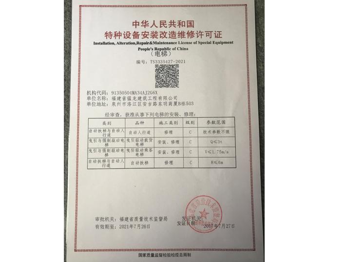 特种设备安装许可证