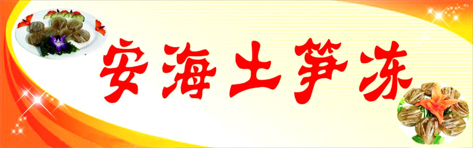 泉州土笋冻批发
