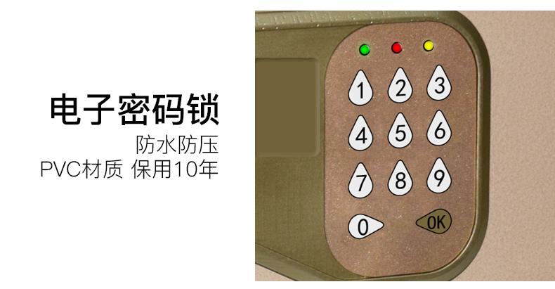 电子密码锁
