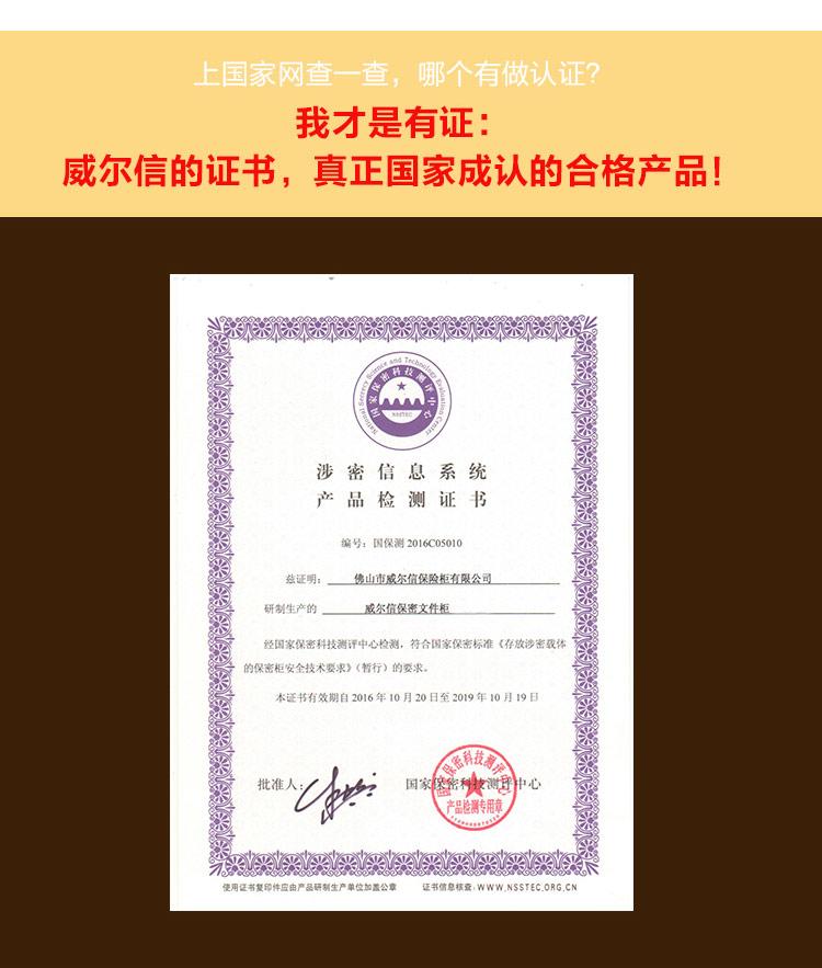 涉密信息系统产品认证证书