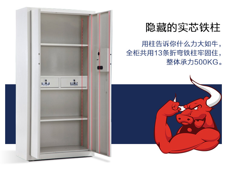 保密柜产品介绍
