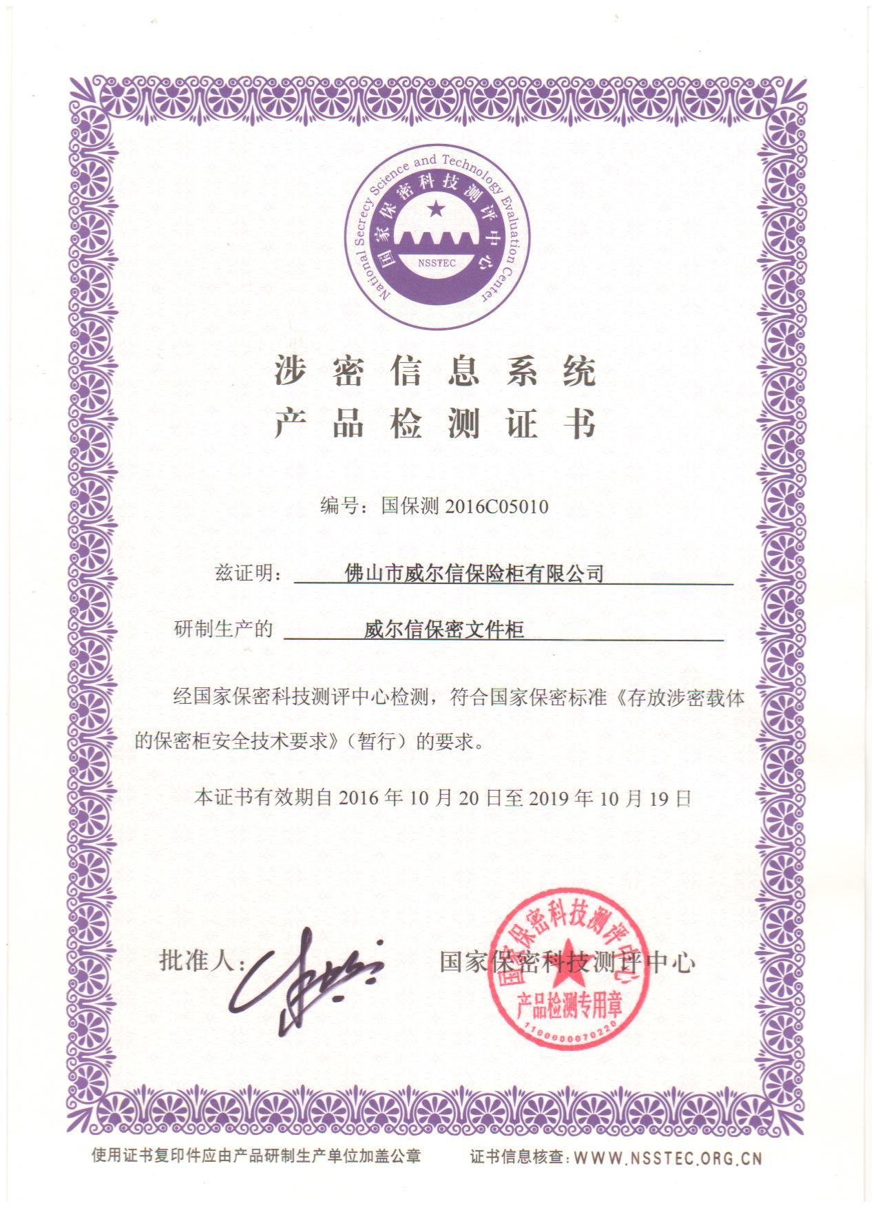 涉密信息系统产品安全认证
