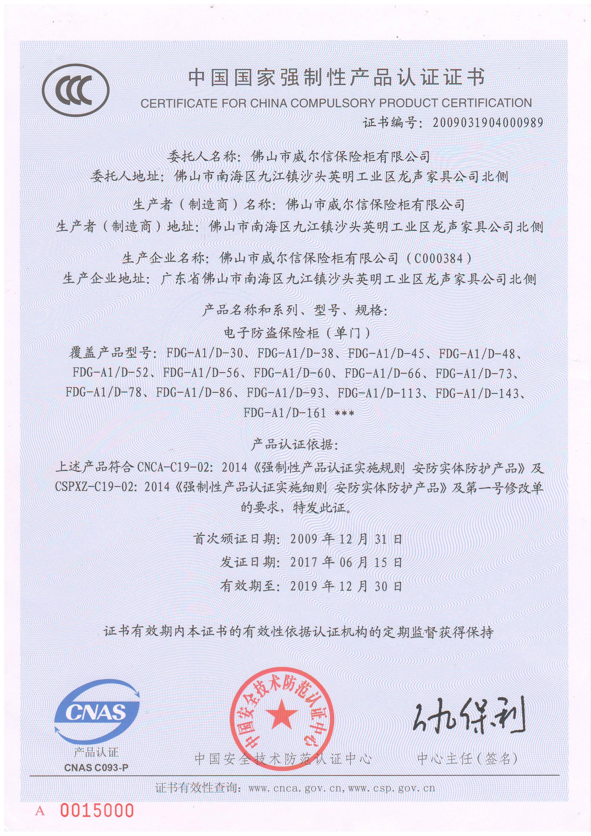 万博手机客户端登录信万博体育app官方下载3C认证