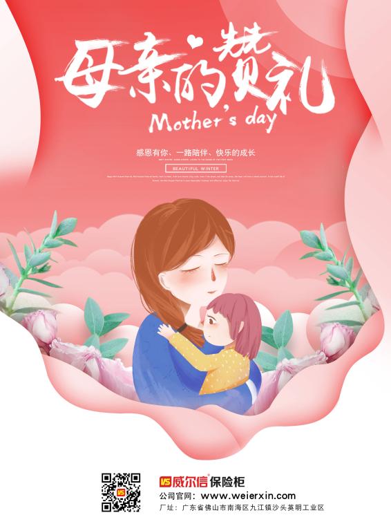 虎扑体育app保险柜生产厂家祝天下妈妈母亲节快乐