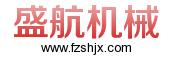 福州盛航机械设备有限公司