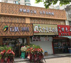 上海云膳过桥米线闵行古美直营店