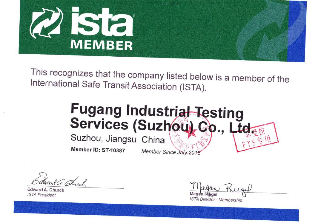 ISTA会员证书