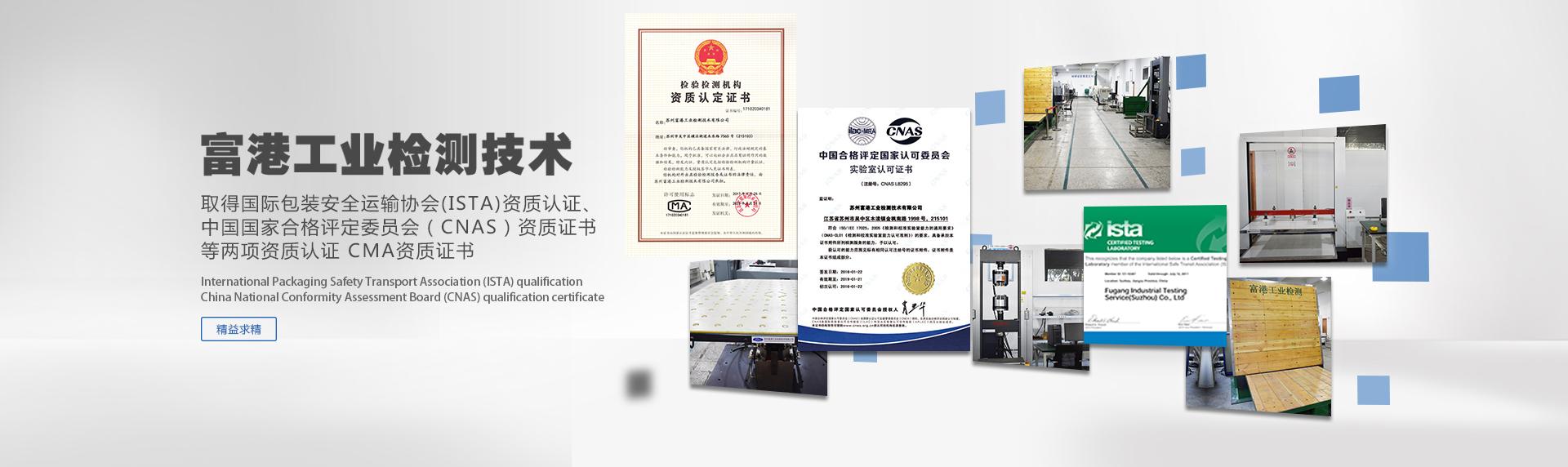 苏州富港工业检测技术有限公司