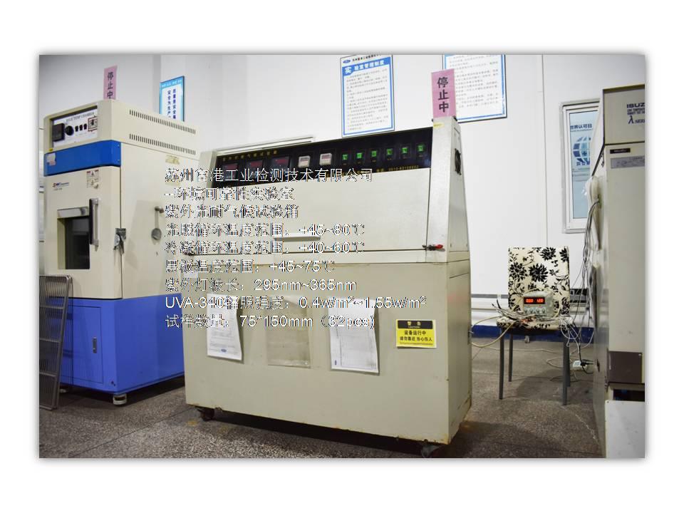 紫外光耐气候测试