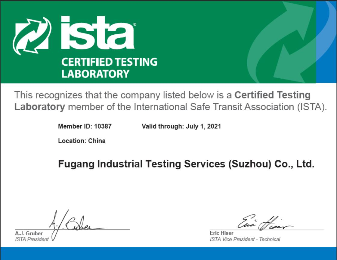 ISTA实验室资质证书