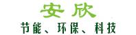 宁波安欣节能环保科技有限我司
