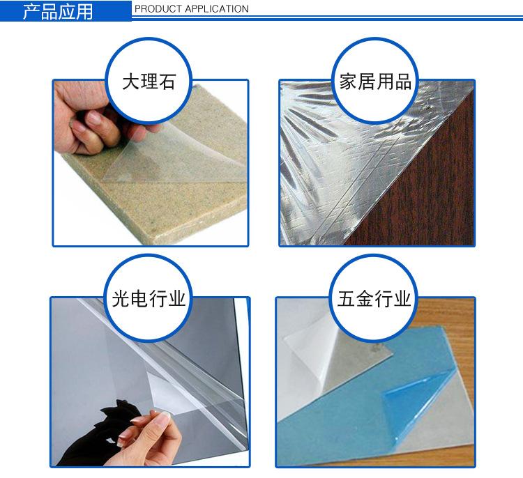 中高粘线路板保护膜