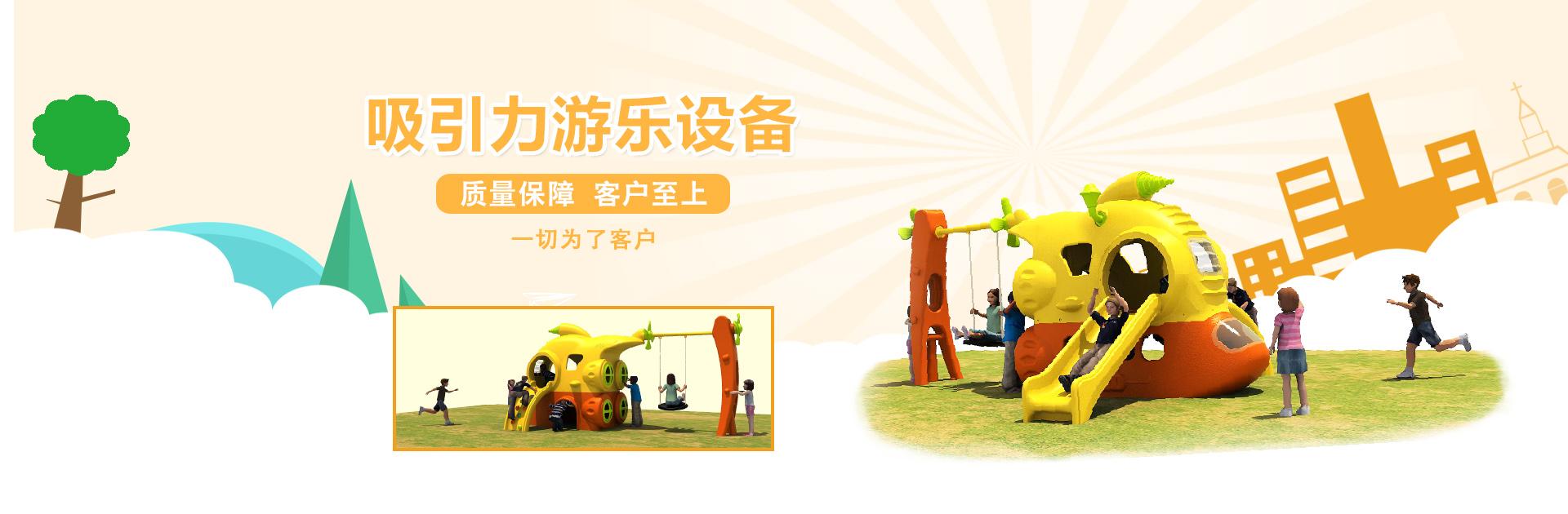 温州市吸引力游乐设备有限公司