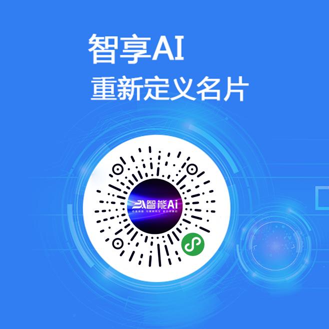 智享AI名片