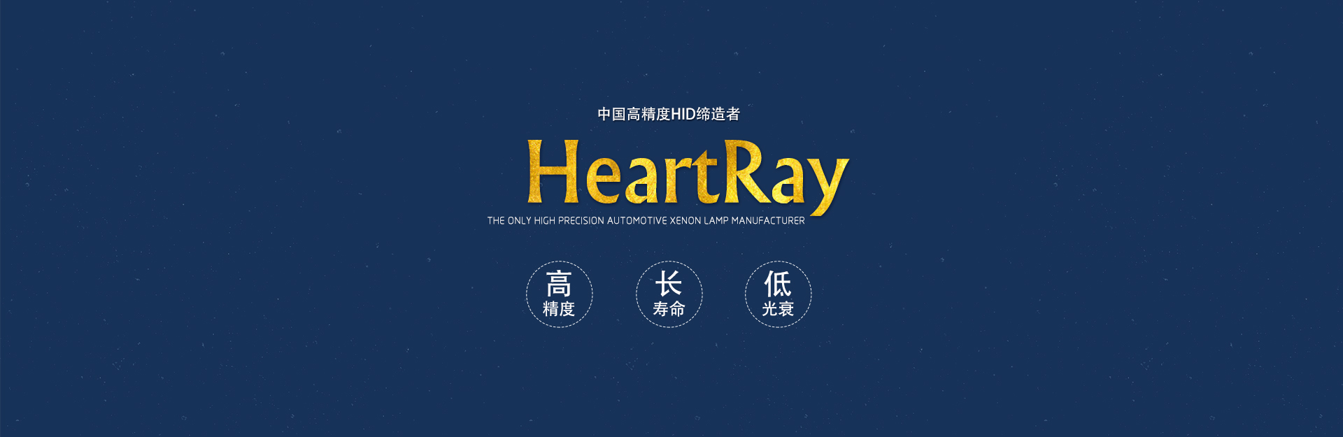 heartray