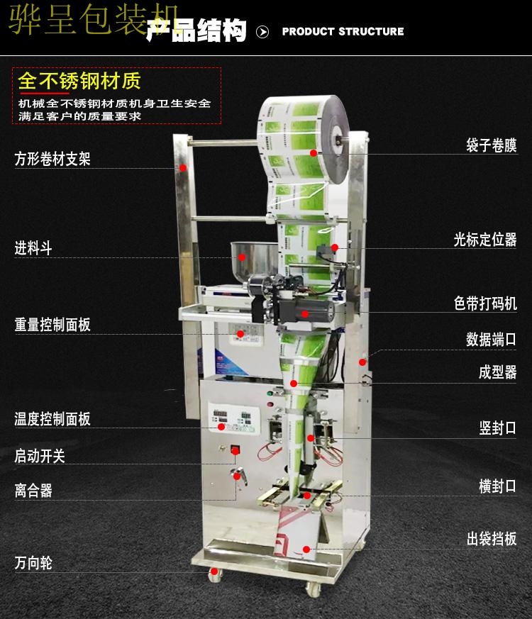 立式包装机 全自动立式包装机