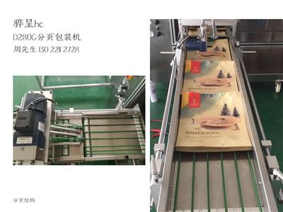 大袋包装机 分页包装机 自动大袋包装机 骅呈HC